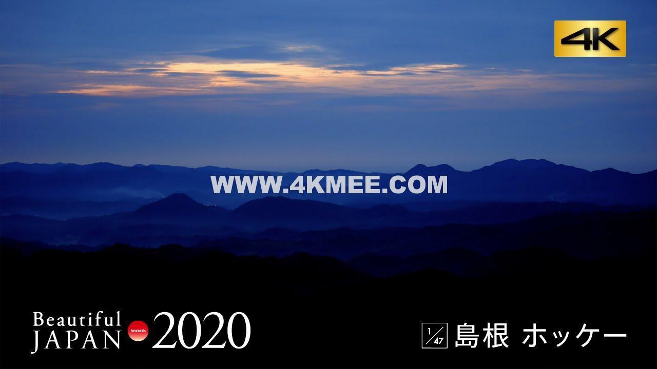岛根·曲棍球 4K视频【松下#美丽日本】专辑 4kmee。com