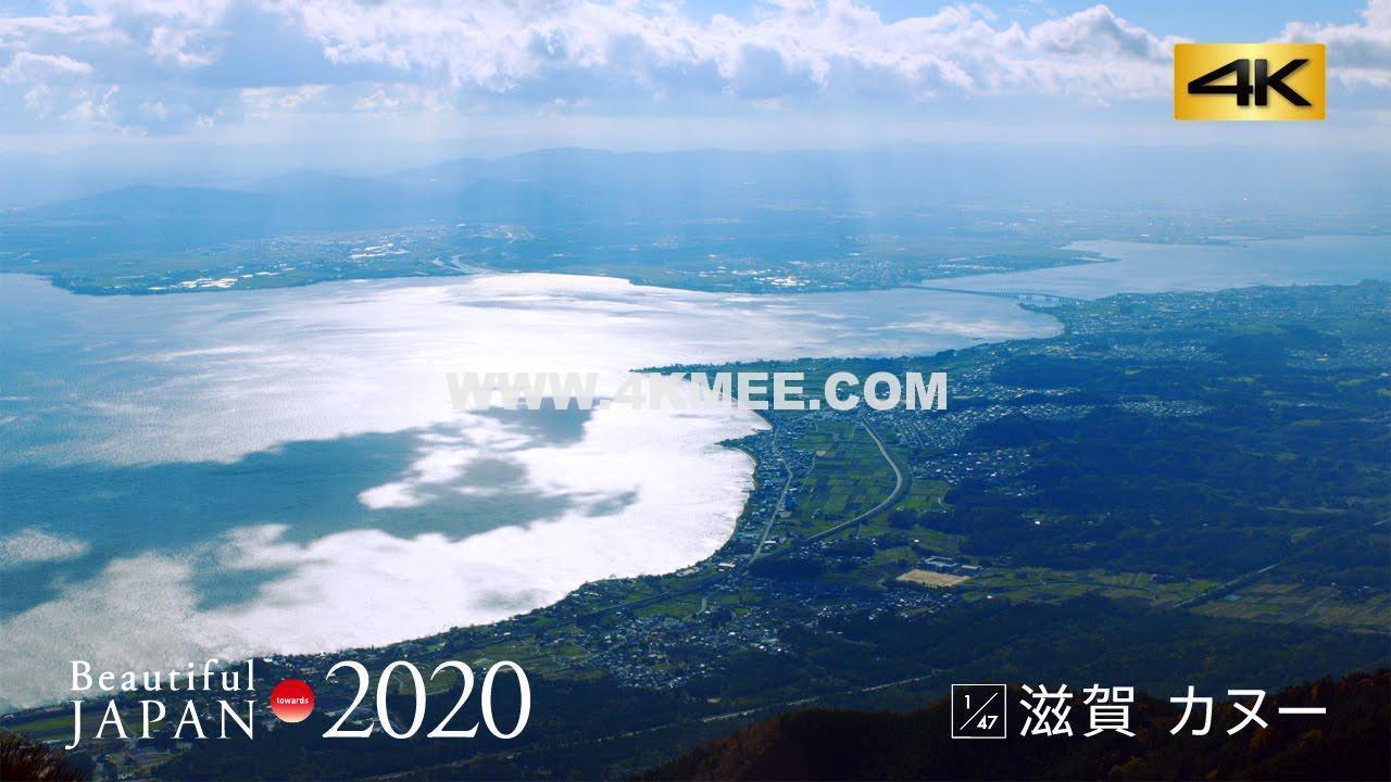 滋贺·独木舟 琵琶湖 4K视频【松下#美丽日本】专辑 4kmee。com