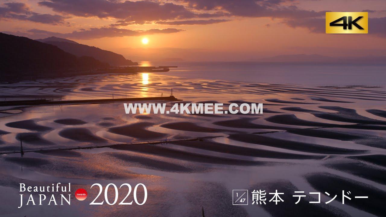 熊本·跆拳道 4K视频【松下#美丽日本】专辑 4kmee。com