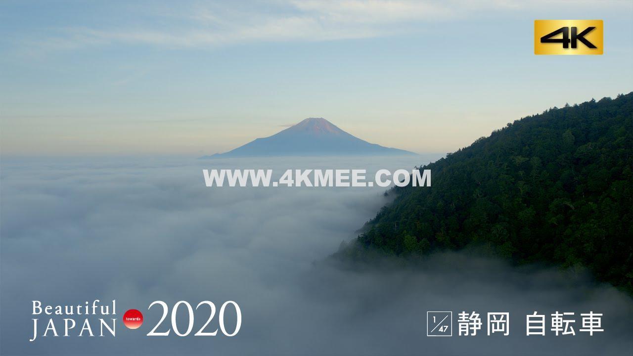静冈·自行车4K视频【松下#美丽日本】专辑 4kmee。com