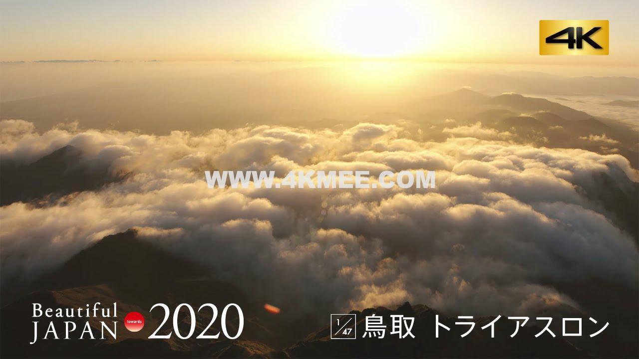鸟取·铁人三项 4K视频【松下#美丽日本】专辑 4kmee。com